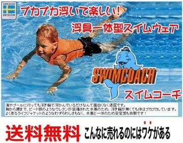 Ψ水泳の練習用具、浮き輪の補助用具スイムコーチOR/L