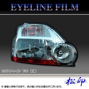 送料無料 松印アイラインフィルム ■ エクストレイル T31 前期