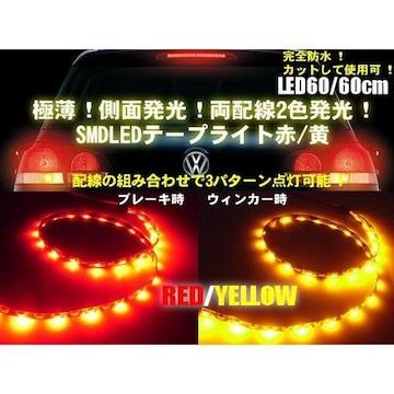 送料無料!60cm防水SMDLEDテープライト/黄⇔赤/両配線&側面発光