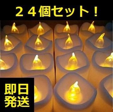 ★即日発送★ 24個組 LED キャンドルライト 省エネ