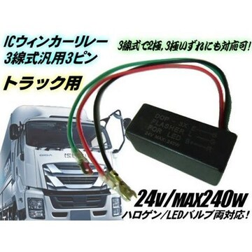 送料無料 24v用 3線式3ピンウィンカーリレー LEDハイフラ防止