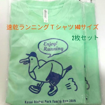 【二枚セット訳あり特価】高品質速乾ランニングTシャツ 140
