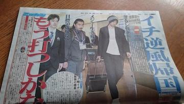 「イチロー」2019.3.16 日刊スポーツ