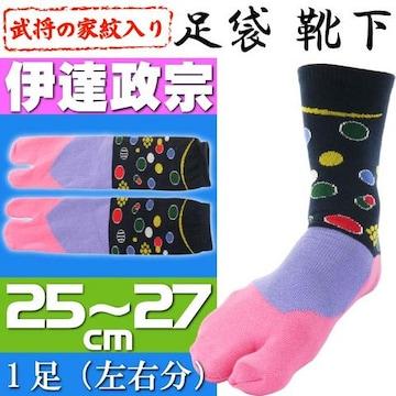 伊達政宗 家紋入り 靴下 1足 足袋(たび)タイプの靴下 Yu009