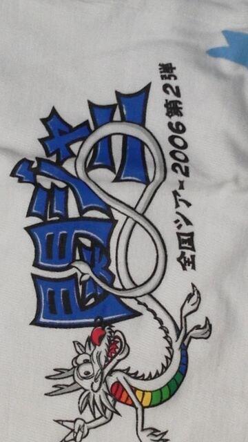 必見関ジャニ∞「全国ツアー.2006.第2弾」限定Tシャツ長袖オマケ付 < タレントグッズの