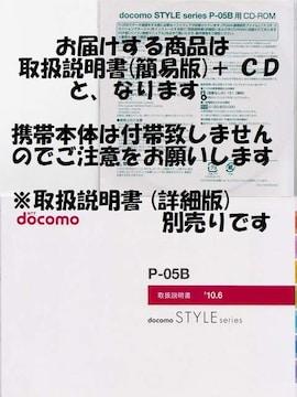 メール便送料込♪ 新品 ドコモ P-05B用 [簡易版] 取扱説明書&CD