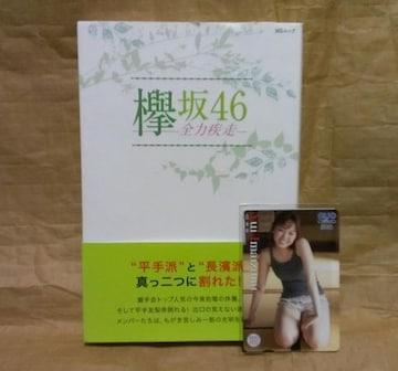欅坂46今泉佑唯のQUO カードと関連本