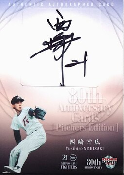 BBM.2014.80th Anniversary 西崎幸広・直筆サインカード  /120 日本ハム