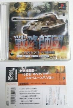 (PS1)戦略師団-トラ!トラ!トラ!陸戦編-[PS one Books Ver.]☆戦車♪
