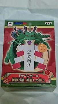 ドラゴンボール 新春万福! 神龍しめ飾り