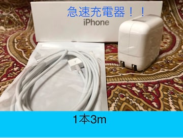 iPhone充電器 ライトニングケーブル 1本 3m 急速充電器セット