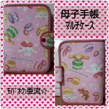 シナモロール【母子手帳マルチケース】ハンドメイド