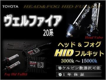 限定◆ヴェルファイア 20系 /ヘッド&フォグHIDセット