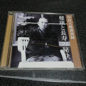 CD「中村天風講演録/健康と長寿の秘訣」05年盤
