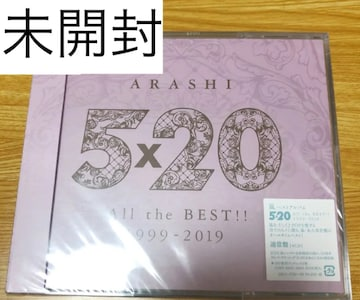 5×20 All the BEST!! 1999-2019 アルバム CD 嵐