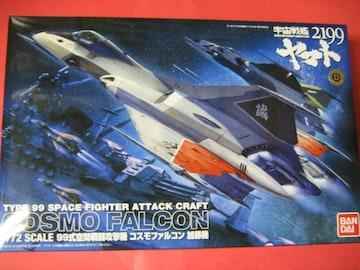 1/72 99式空間戦闘攻撃機 コスモファルコン 加藤機 宇宙戦艦ヤマト2199
