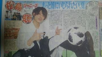 Sexy Zone 松島聡◇2018.6.2 日刊スポーツ Saturdayジャニーズ