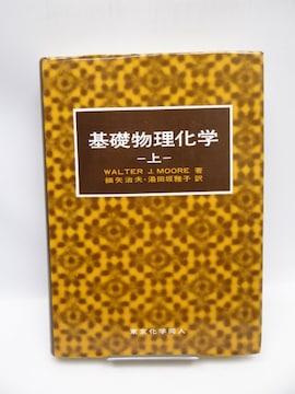 2003 基礎物理化学 (上)