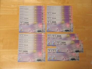 モバペイ各種支払可 JCBギフトカード 35000円分