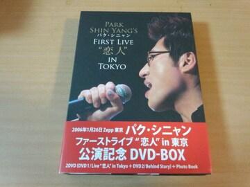 DVD「パク・シニャン ファースト・ライヴ 「恋人」IN東京」韓国