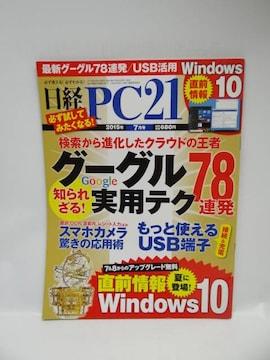 1809 日経PC 21 (ピーシーニジュウイチ) 2015年 07月号