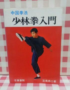 「中国拳法 少林拳入門」笠尾恭二