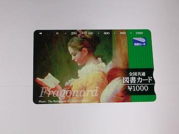 図書カード 1,000円分 新品 送料無料