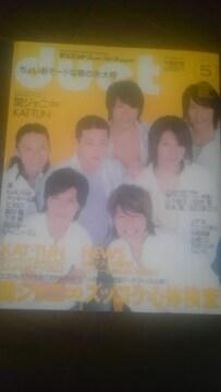 [雑誌]duet デュエット 2007.5 嵐 バンビーノ 連載:二宮和也 関ジャニ∞