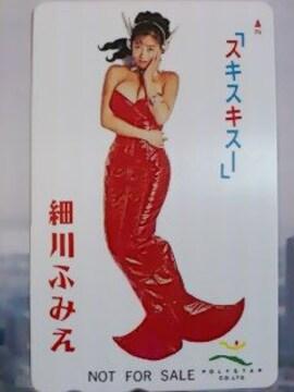 テレカ細川ふみえスキスキスキスー 新品未使用
