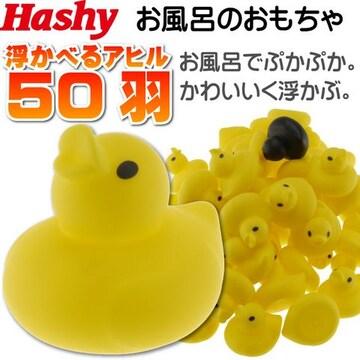 50羽あひる風呂HB-2725 一緒に入ってお風呂が楽しくなるHa206