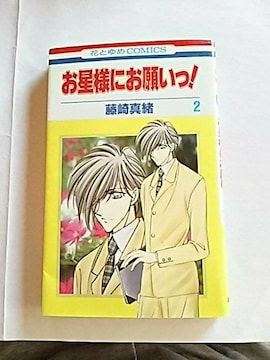 お星様にお願いっ! 2 コミック 漫画本 花とゆめ マンガ本 2巻