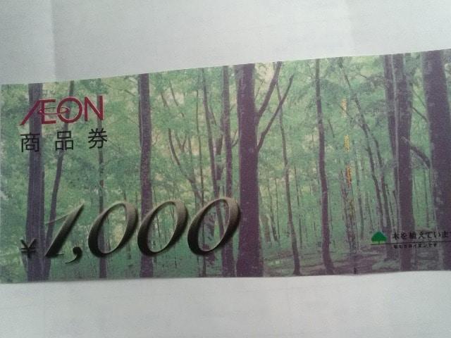イオン1000円商品券新品 AEON