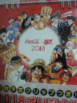 コカコーラ 週刊少年ジャンプ 限定 オリジナル 卓上スケジューラー カレンダー 2018