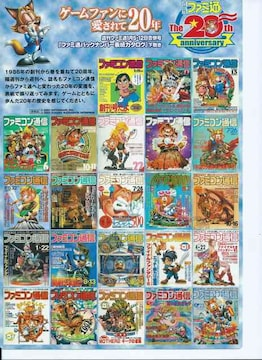 ZF『ファミ通』20周年 バックナンバー表紙カタログ下敷き
