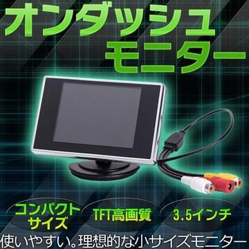 TFT高画質 3.5インチ オンダッシュモニター コンパクトサイズ