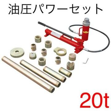 新品 油圧パワーセット20ton [34726]