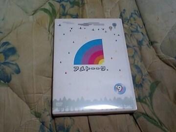 【DVD】アメトーク アメトーーク vol.9