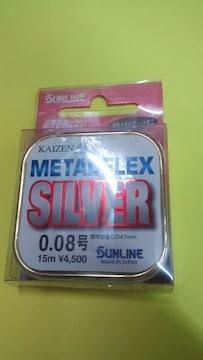 鮎 METAL FLEX SILVER 0.08-15m 定価\4.500 処分 送料込み!