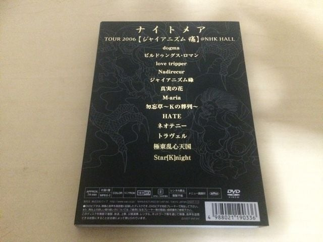ナイトメアDVD「TOUR 2006【ジャイアニズム痛】@NHK HALL」初回 < タレントグッズの