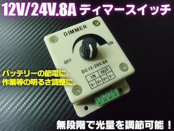 12V/24V兼用/無段階光量調節ディマースイッチ/減光調光器/LEDに!