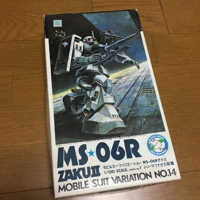 廃盤 絶版 新品 未開封 ザク�U 1/100 レア ガンプラ