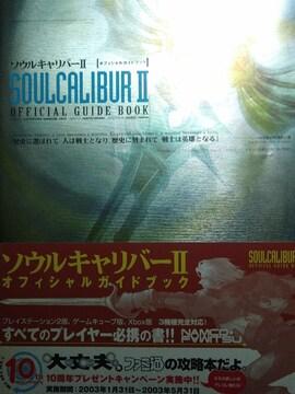 ソウルキャリバー2オフィシャルブック(PS2/ゲームキューブ/Xbox)