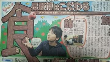 V6 長野博◇2010.11.6日刊スポーツ Saturdayジャニーズ