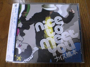 ナイス橋本CD nice to meet you
