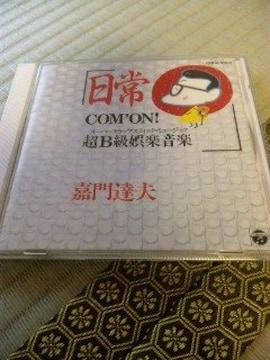 CD:嘉門達夫/日常COM,ON!超B級娯楽音楽