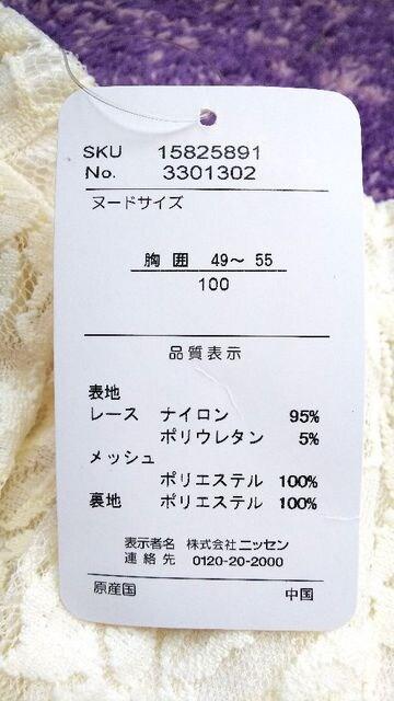 100★チュール重ねレース★かわいいスカート★アイボリー★新品★ < キッズ/ベビーの