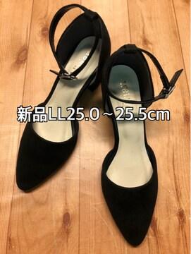 新品☆LL25〜25.5�p3E黒シンプルなセパレートパンプス☆j860