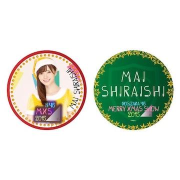 即決 乃木坂46 個別缶バッジセット / Merry X'mas Show 白石麻衣
