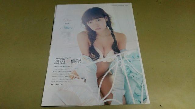 ★渡辺美優紀★グラビア雑誌.切抜き・8P。同梱可。  < タレントグッズの