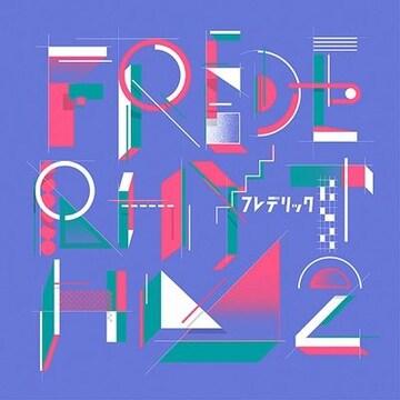 即決 フレデリック フレデリズム2 初回限定盤 新品未開封